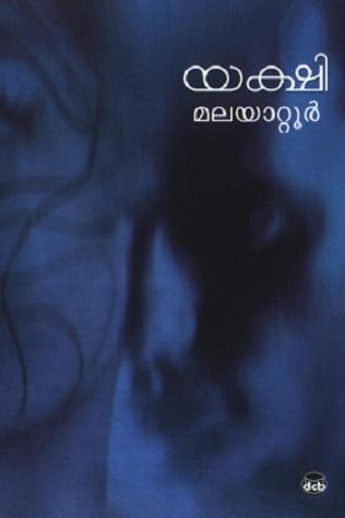 Manju Malayalam Novel Pdf